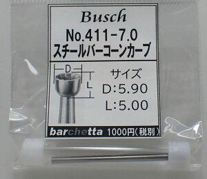 Busch 411-70 刃径:7.0mm スチールバー コーンカーブ(ドイツ製)【ブッシュ社 スチールカッター 面取 カップカッター 軸径φ2.34mm】