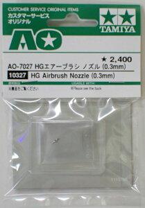AO-7027 HGエアーブラシ ノズル (0.3mm)【タミヤ エアーブラシ周辺機器 Item No:10327】