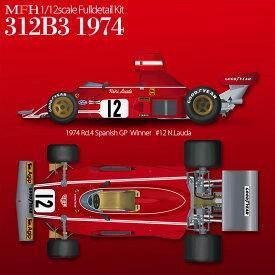 1/12 フェラーリ 312B3【モデルファクトリーヒロ 1/12 K769】