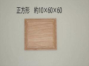 飾り台 正方形(10×60×60 材質ユーカリ)【川合木工 P71】