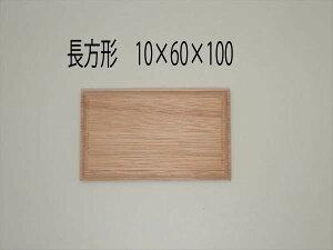 飾り台 長方形(10×60×100 材質ユーカリ)【川合木工 P72】