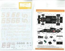 1/12 タイプ78 1977(T社「J.P.S.MkIII ロータス78」対応)【SHUNKOデカール SHK-D421】