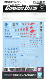 ガンダムデカール No.121 HG 1/144 機動戦士ガンダムAGE汎用1【バンダイ ガンプラ】