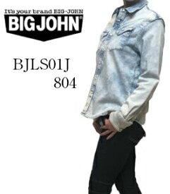 ビッグジョン BIG JOHN BJLS01J-804 ジーンズ デニム ウエスタン シャツ DENIM WESTERN SHIRT デニム コンプリート フリー