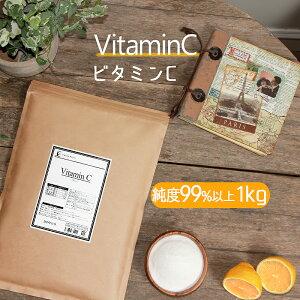 ビタミンC (L‐アスコルビン酸) 1kg 100% 原末 粉末 パウダー 純度99.0%以上 食用グレード品 非遺伝子組み換え サプリ UV 紫外線 日焼け シミ スキンケア 美容 風邪 ストレス 健康維持 塩素除去 国