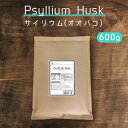 サイリウムハスク (オオバコ) 600g 粉末 水溶性食物繊維 不溶性食物繊維 低カロリー 糖質ゼロ 置き換え ダイエット …