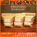 スイートピア スクラロース 顆粒 800g×3個 1袋当たり1867円♪ 送料無料 0kcal 糖類0 エリスリトールと砂糖から生まれ…