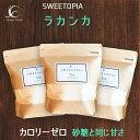 スイートピア ラカンカ 顆粒 800g×3 ≪砂糖と同じ甘さ≫ カロリーゼロ 糖類ゼロ 天然甘味料 ロカボ 糖質制限 ダイエ…