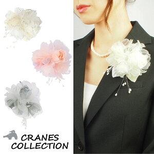 【CRANES COLLECTION】送料無料 手作り シフォン 三つ花 コサージュ ブローチ ピン フォーマル シーンや エレガント な装いに