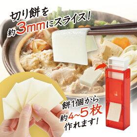 【送料無料・普通郵便】しゃぶしゃぶ餅スライサーCH-201065×42×200mm曙産業