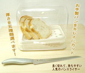 【送料無料セット】パンスライサー&ホームベーカリースライサーフード付PS-956
