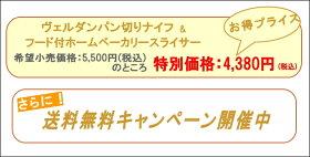 【送料無料】パンスライサー&ホームベーカリースライサーフード付PS-956