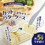 AKEBONO/曙産業プレミアムカットできちゃうバターケースST-3007200g用バターカッターケース