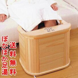 【あす楽】ぽかぽか足湯DX 天然木仕様 脚温器【smtb-TK】140サイズ