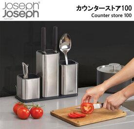◎【送料無料】Joseph Joseph/ジョセフジョセフカウンターストア 100#95026_HB 包丁スタンド【ステンレスデザイン】
