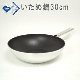 【送料無料】ガス火用いため鍋30cmウィニープロHG テフロンプラチナプラス 炒め鍋