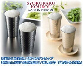 食楽工房チタンカップ2PC240cc×2(ビアタンブラー・ビアグラス)