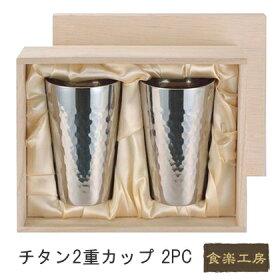 SHOKURAKUKOUBOUチタンカップ2PC240cc×2(ビアタンブラー・ビアグラス)