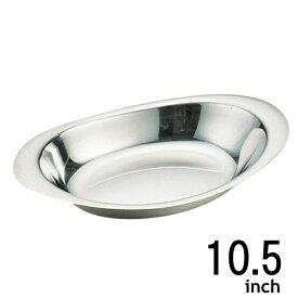 ◎IKDイケダ 18-8ステンレス カレー皿 小 10 1/2インチ275×168×高さ33mm