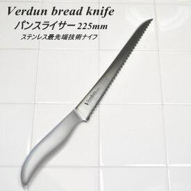 【送料無料・普通郵便】ヴェルダン パンスライサー 刃渡り 225mm OVD-17 オール ステンレス(パン切り包丁 パンナイフ ブレッドナイフ)
