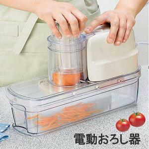 ◎電動野菜調理器 パワースライサー DPS-01_SI約幅119×奥行350×高さ230mmおろし・千切り・ツマ切り100サイズ