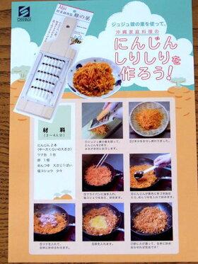 【送料無料・ゆうパケット便で】ジュジュ蜂の巣野菜調理器04005_OS