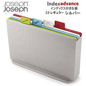 ≪送料無料、沖縄1000円≫◎JosephJoseph/ジョセフジョセフインデックス付まな板2.0シルバー60131