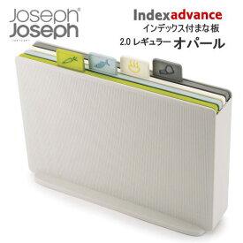 ≪送料無料≫◎Joseph Joseph/ジョセフジョセフ インデックス付まな板 アドバンス2.0オパール #60133