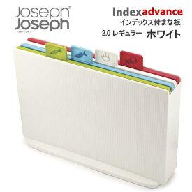 【10月21日入荷予定】≪送料無料≫◎Joseph Joseph/ジョセフジョセフ インデックス付まな板 アドバンス2.0ホワイト #60138