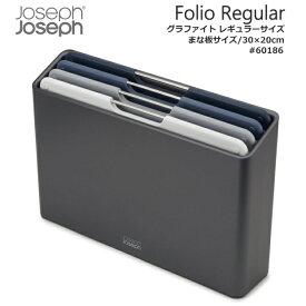 ◎Joseph Joseph/ジョセフジョセフ#60186 フォリオ グラファイト レギュラー 4枚まな板セット カッティングボード
