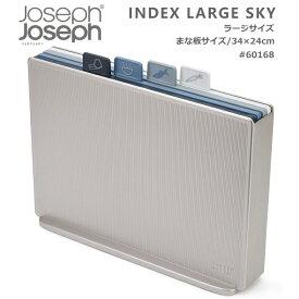 【あす楽】◎Joseph Joseph/ジョセフジョセフ#60168 インデックス ラージスカイ まな板セット カッティングボード
