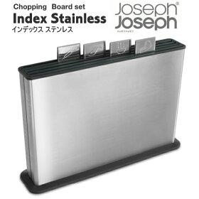 JosephJoseph(ジョゼフジョゼフ)インデックス付まな板100【ステンレスデザイン】【Index100】品番950014