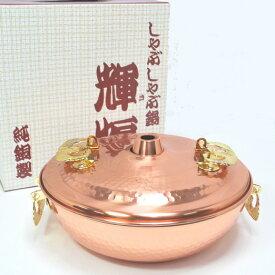 【あす楽】【送料無料、沖縄1000円】純銅製 しゃぶしゃぶ鍋 輝煌 26cm≪日本製≫