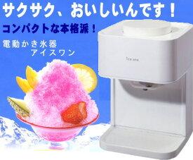 〇【送料無料】【即納OK!】スワン 家庭用電動式氷削器アイスワン ヌーボー(かき氷機・かき氷機家庭用)
