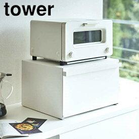【11月中旬・BKは下旬より発送予定】【NEW !】TOWER/タワー ブレッドケース約幅40×奥行34.5×高さ24cm 山崎実業