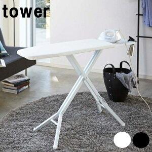 ポイント10倍!TOWER/タワー スタンド式アイロン台 高さ調節機能付き約幅116×奥行36×高さ32〜81cm(使用時)200サイズ 山崎実業
