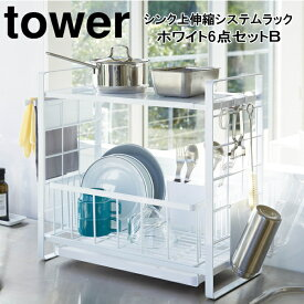 〇NEW! TOWER/タワー シンク横 伸縮システムラック6点セットB ホワイト4360 4362 4372 4374 4195 4197 山崎実業
