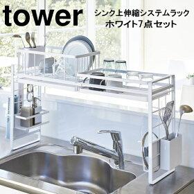 NEW!TOWER/タワーシンク上伸縮システムラックホワイト7点セット山崎実業