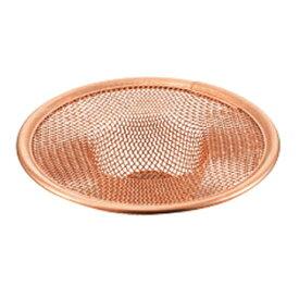 純銅製 ゴミ受け(小) 直径7cm (アミ製) H-2211