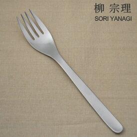 柳宗理 #1250 ディナーフォーク 195mm