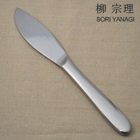 柳宗理 #1250 ディナーナイフ 220mmお肉料理用刃付