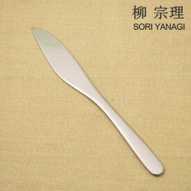 柳宗理 #1250 フルーツナイフ 170mm