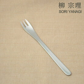 柳宗理 #1250 ヒメフォーク 140mm