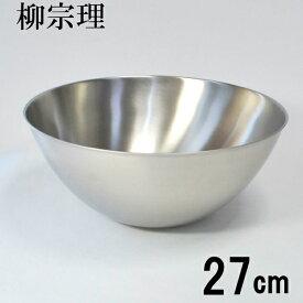◎柳宗理 ステンレスボウル 27cm(ボール)