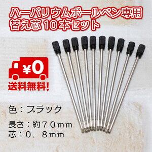 送料無料 ハーバリウムボールペン ペン 替え芯 ブラック 黒 10本セット メール便