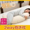 Dakimakura | 护理垫层桩 2 路枕。 床上用品、 床上用品枕头和 dakimakura dakimakura 的存储是怀孕的母乳喂养垫枕头太受欢迎了!