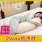 抱き枕|授乳クッションパイル【洗い替えカバー付き】【日本製】【送料無料】2way抱き枕。寝具・収納寝具枕・抱き枕抱き枕授乳クッションにもなるので妊婦さんにも大人気!【抱きまくら/妊婦/マタニティ/出産祝い/プレゼント/ピロー】【05P24Oct15】