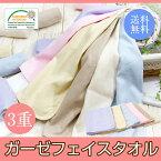 3重ガーゼフェイスタオル。エコテックス【34cmx100cm日本製フェイスタオル】毎日のタオルに/大人用/赤ちゃん用湯上り/寝具/丸洗い/吸水・速乾/アトピー/アレルギー/夏は涼しく冬保温/1年中使えます。綿100%/