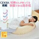[送料無料] 抱き枕 授乳クッション 妊婦 妊婦用 女性 授乳 抱きまくら 抱枕 抱き枕カバー マタニティ マタニティー 出…