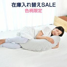 妊婦さんの抱き枕 | アウトレット 色柄限定 GOODA掲載 抱き枕 妊婦 枕 人気 抱き枕カバー おすすめ 清潔 洗える おしゃれ 授乳クッション 出産祝い プレゼント 日本製 ランキング 使い方 暮らしーど